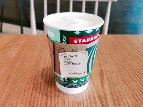 th IMG20201201095607 300x225 - スタバのミルクを豆乳・ブレべ・無脂肪乳に変更するカスタマイズと歴史も解説