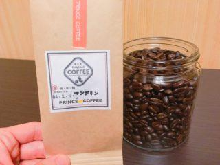 IMG 3339 320x240 - プリンスコーヒーのマンデリンを飲んだ感想【コーヒー豆通販レビュー】
