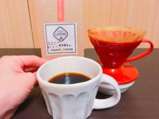 IMG 3343 320x240 - プリンスコーヒーのマンデリンを飲んだ感想【コーヒー豆通販レビュー】
