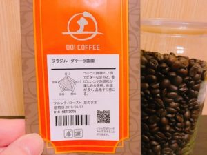 IMG 3866 min 300x225 - 市販や通販で買える美味しいコーヒー豆と粉のおすすめランキング6選