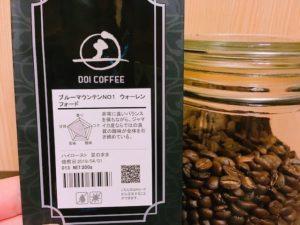 IMG 3867 min 300x225 - 市販や通販で買える美味しいコーヒー豆と粉のおすすめランキング6選
