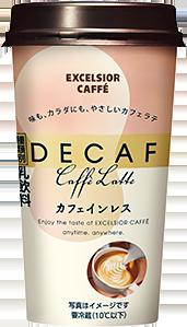 59 05 01 - エクセルシオールのチルドカップ【デカフェラテ】ほどよいコーヒー味とスッキリとしたミルクがマッチした一杯