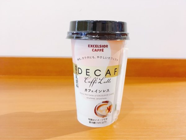 IMG 4382 600x450 - エクセルシオールのチルドカップ【デカフェラテ】ほどよいコーヒー味とスッキリとしたミルクがマッチした一杯