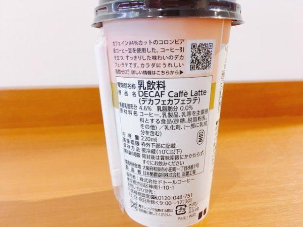 IMG 4383 min 600x450 - エクセルシオールのチルドカップ【デカフェラテ】ほどよいコーヒー味とスッキリとしたミルクがマッチした一杯