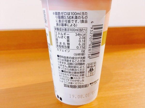 IMG 4384 min 600x450 - エクセルシオールのチルドカップ【デカフェラテ】ほどよいコーヒー味とスッキリとしたミルクがマッチした一杯