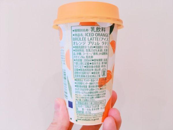 IMG 4831 600x450 - スタバチルドカップ【アイスオレンジブリュレラテ】飲んでみた感想やカロリーも!
