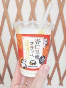 杏仁豆腐フラッペ