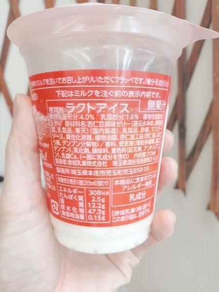 th Almond tofu frappe2 450x600 - ファミマ【杏仁豆腐フラッペ】感想や作り方・カロリーなど