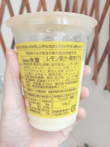 th Lemonade frappe2 450x600 - ファミマ【レモネードフラッペ】感想や作り方・カロリーなど