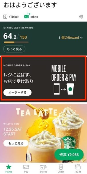 Mobile Order&Pay(モバイルオーダー&ペイ)で待ち時間なし