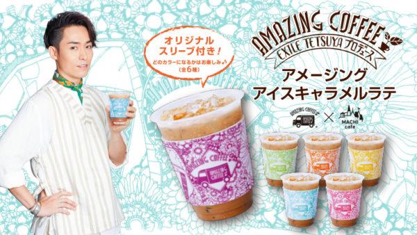 20190705 amazing coffee g 1 600x338 - ローソン「アメージングアイスキャラメルラテ」新発売!