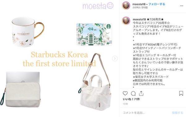 737e5ab2ee18619a6373b6a3ad30507d 600x378 - 韓国スタバ1号店リニューアル記念マグカップ、バッグなど新発売!