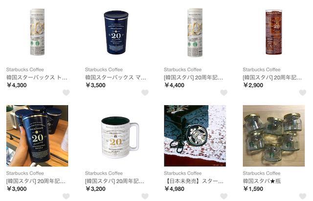 9738851c488a2f53dd61f40d573c3171 - 韓国スタバ20周年記念タンブラー・マグカップ・キーホルダーなど新発売!