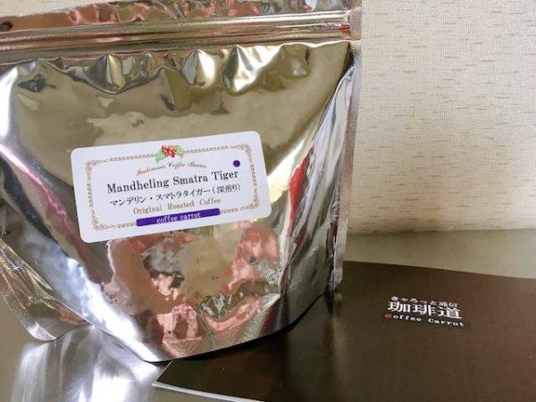 IMG 5286 600x450 - 珈琲きゃろっとの豆「マンデリン・スマトラタイガー」を飲んだ感想を正直に述べる