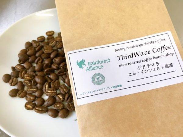 IMG 5467 600x450 - サードウェーブコーヒーの豆「グァテマラ エル インフェルト」を通販で買った感想を正直に述べる