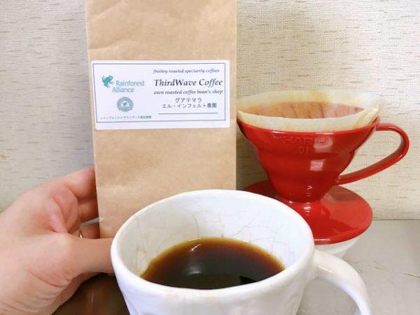 IMG 5472 600x450 - サードウェーブコーヒーの豆「グァテマラ エル インフェルト」を通販で買った感想を正直に述べる