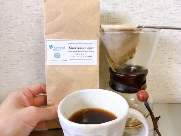 IMG 5474 600x450 - サードウェーブコーヒーの豆「グァテマラ エル インフェルト」を通販で買った感想を正直に述べる