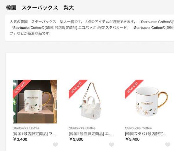 a020fba3e3806f35f4c4f550a400bf1c 600x521 - 韓国スタバ1号店リニューアル記念マグカップ、バッグなど新発売!