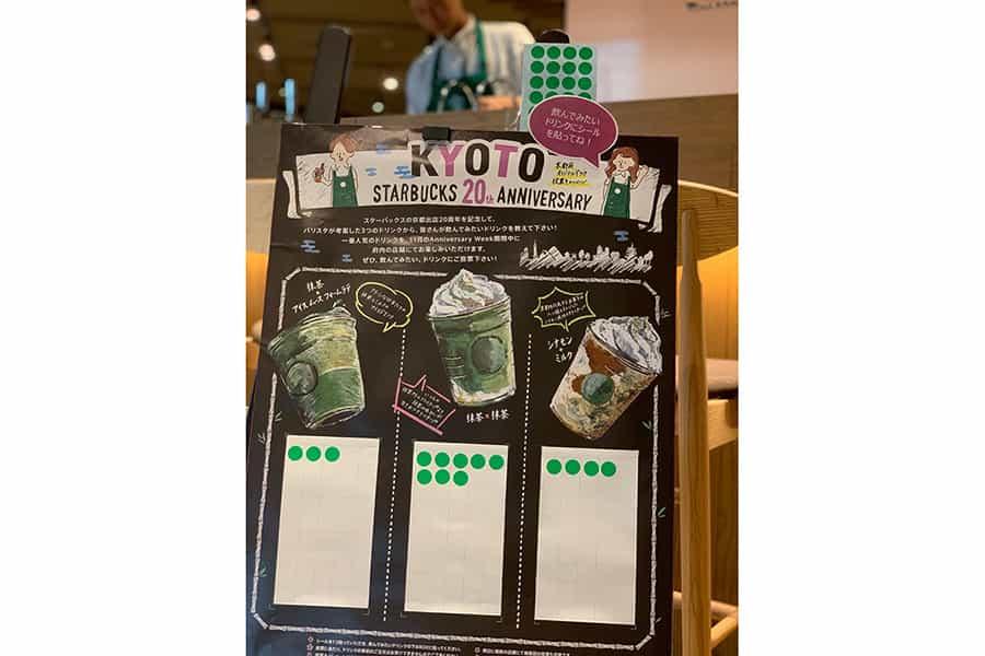 20190822 00074583 lmaga 000 1 view - スタバ京都と兵庫で20周年記念フラペチーノなど発売|抹茶やチョコレートを使った新作ビバレッジ