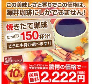 325c5f8e69f0e0d8c4856befbe8db36d 300x275 - 澤井珈琲はまずい?コーヒー豆3種を楽天通販で買ったレビューまとめ