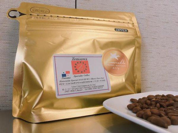 IMG 5596 600x450 - コーヒー豆「パナマゲイシャ エスメラルダ農園」100g6,000円の希少銘柄は果実感あふれるジューシーさ