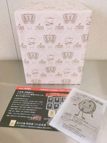 IMG 5613 450x600 - 澤井珈琲はまずい?コーヒー豆3種を楽天通販で買ったレビューまとめ