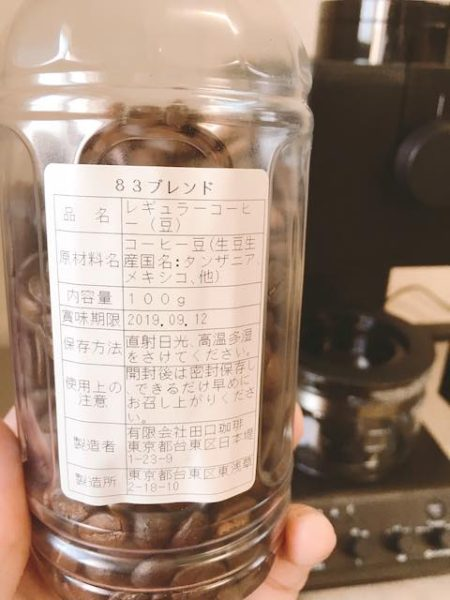 IMG 5684 450x600 - ツインバード全自動コーヒーメーカー【CM-D457B】感想を正直に述べる