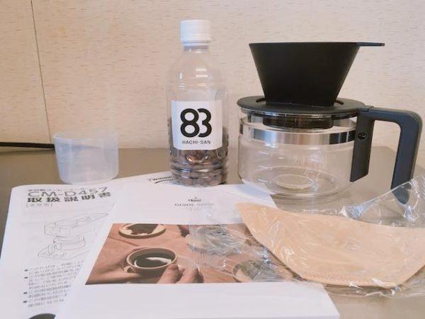 IMG 5721 600x450 - ツインバード全自動コーヒーメーカー【CM-D457B】感想を正直に述べる
