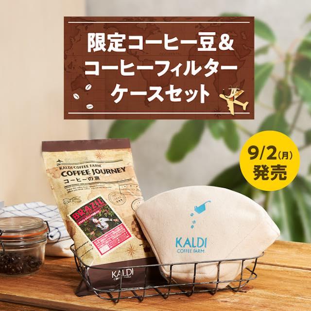 coffee filtercase pouch2019 thumb 580xauto 11726 - カルディから限定コーヒー豆&コーヒーフィルターケースセット新発売