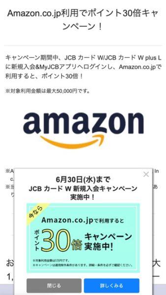 jcb Card w 期間限定キャンペーン