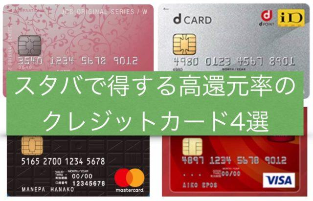スタバで使える高還元率のおすすめクレジットカードは?|スタバカードにチャージしてポイント二重取りが最強です