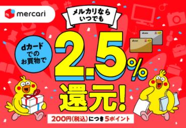 dカード メルカリ 2.5%還元