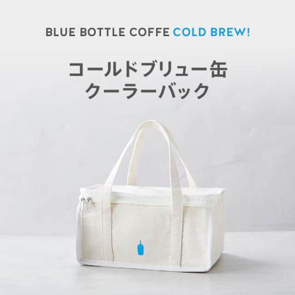 g058 02 600x600 - ブルーボトルコーヒーからロゴ入り保冷バッグ「コールドブリュー缶クーラバック」登場