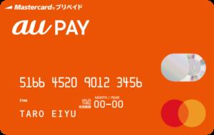 スタバ au PAY プリペイドカード(au WALLET プリペイドカード)