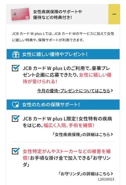 JcbCardW plus L特典