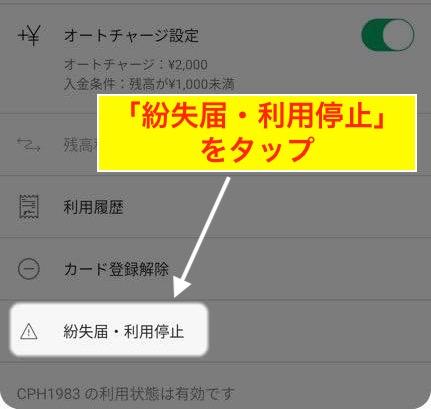 スタバカード残高補償(アプリから「紛失届・利用停止」をタップ)