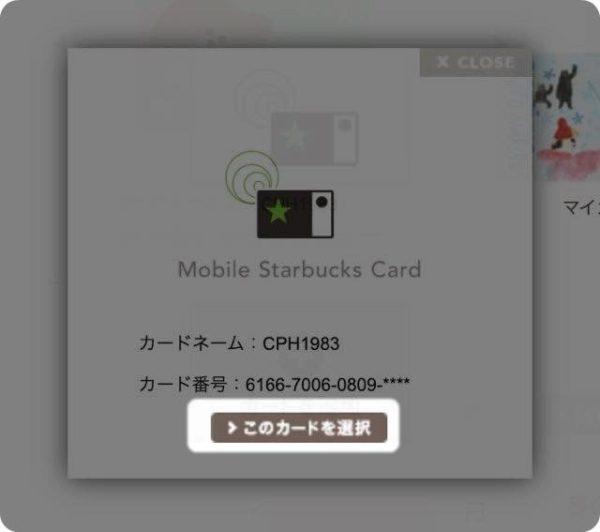 スタバカード残高移行(移行先カードを選択)