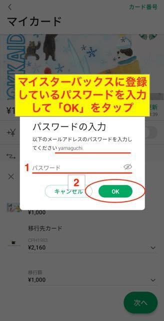 マイスターバックスに登録しているパスワードを入力してOKをタップ