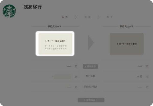 スタバカード残高移行(カードを選択)