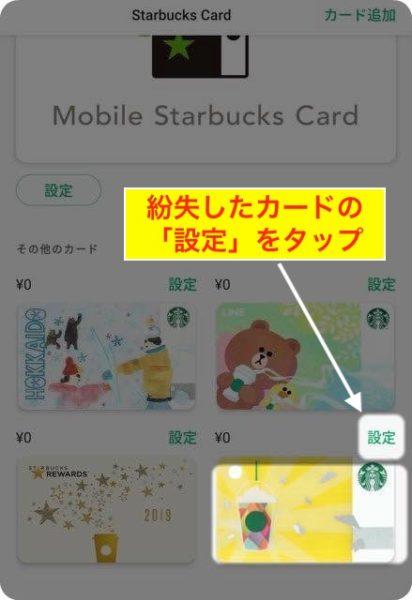 スタバカード残高補償(アプリから紛失したカードの「設定」をタップ)