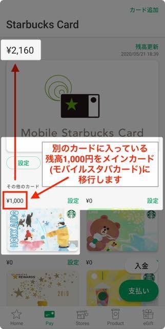 スタバカードの残高移行(メインカードに1000円移行する)
