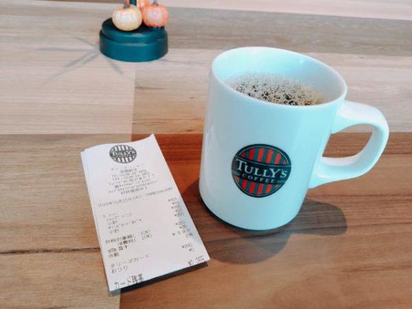 th 2019 10 15 09 05 19 233 600x450 - タリーズ【本日のコーヒー】カスタマイズやおかわり・お得に飲む方法