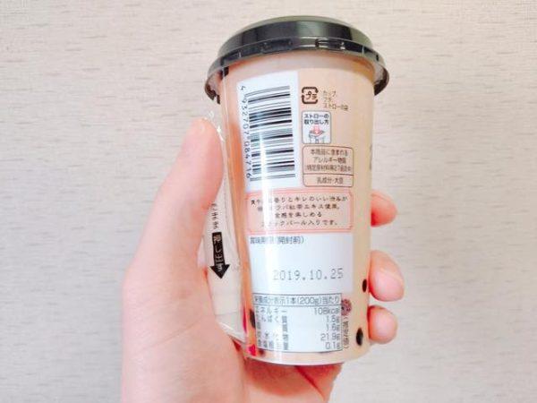 th 2019 10 27 11 01 16 600x450 - コンビニタピオカ10種類おすすめランキング|一番おいしいのはファミマのココナッツミルク