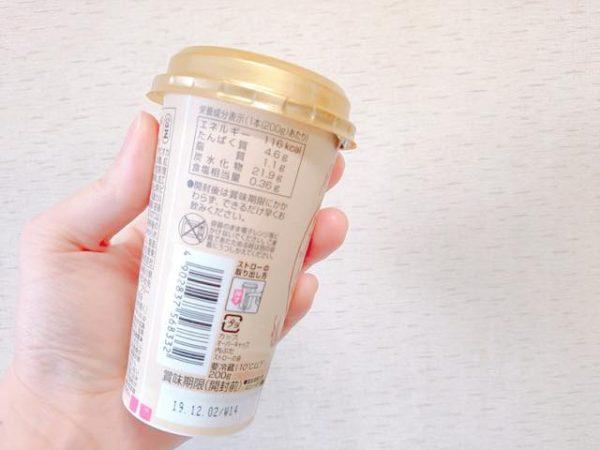 th 2019 10 27 11 02 06 600x450 - コンビニタピオカ10種類おすすめランキング|一番おいしいのはファミマのココナッツミルク