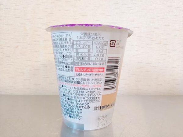 th 2019 10 27 11 04 16 600x450 - コンビニタピオカ10種類おすすめランキング|一番おいしいのはファミマのココナッツミルク