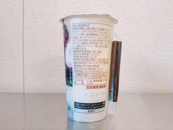 th 2019 10 27 11 06 02 600x450 - コンビニタピオカ10種類おすすめランキング|一番おいしいのはファミマのココナッツミルク