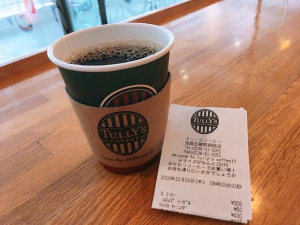 th IMG 6852 600x450 - タリーズ【本日のコーヒー】カスタマイズやおかわり・お得に飲む方法