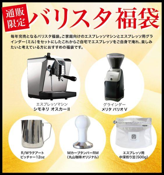 08 563x600 - コーヒー福袋2020まとめ|スタバ・タリーズ・コメダ・カルディ等の情報を掲載