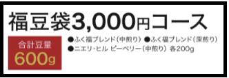 0b39de93b3f6cd8f9ef665c64dd48cee - 丸山珈琲の福袋2020中身や値段 バリスタ福袋など3種類発売!