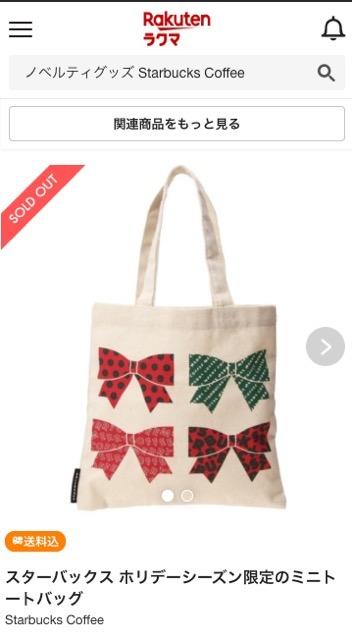 0d9d940e72986e6001c9d33a153dff18 - スタバのクリスマス限定ミニトートバッグ4種を貰う方法・最安値は?